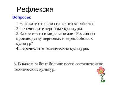 Рефлексия Вопросы: 5. В каком районе больше всего сосредоточено технических к...