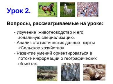 Урок 2. Вопросы, рассматриваемые на уроке: - Изучение животноводство и его зо...