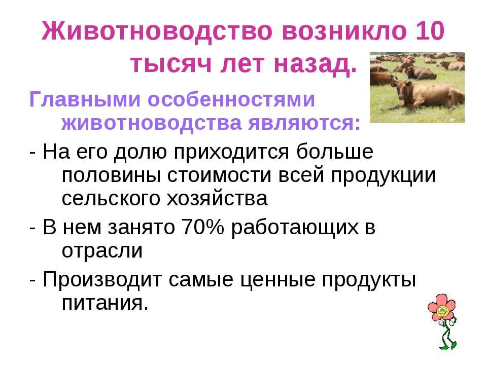 Животноводство возникло 10 тысяч лет назад. Главными особенностями животновод...