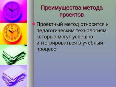 Преимущества метода проектов Проектный метод относится к педагогическим техно...
