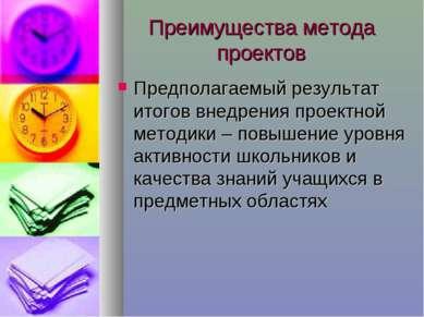 Преимущества метода проектов Предполагаемый результат итогов внедрения проект...