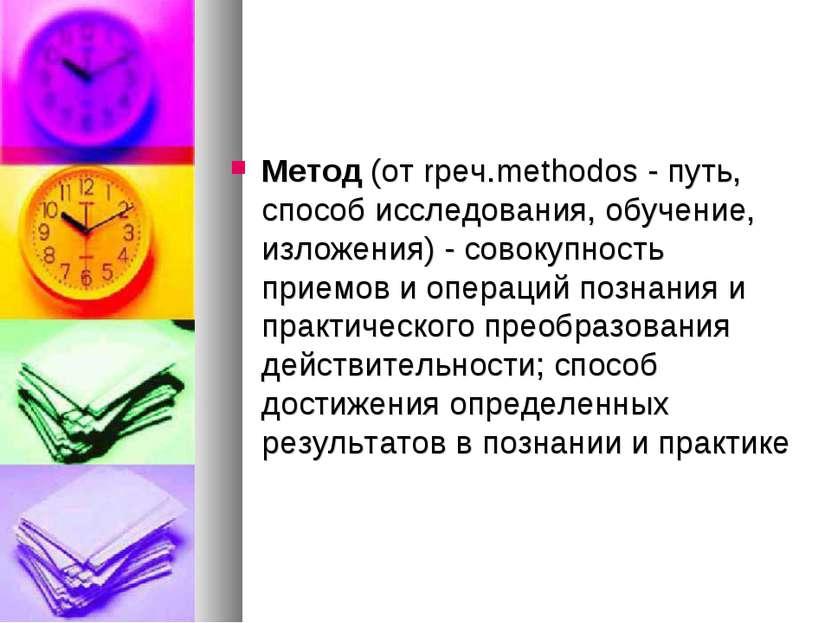Метод (от rpeч.methodos - путь, способ исследования, обучение, изложения) - с...