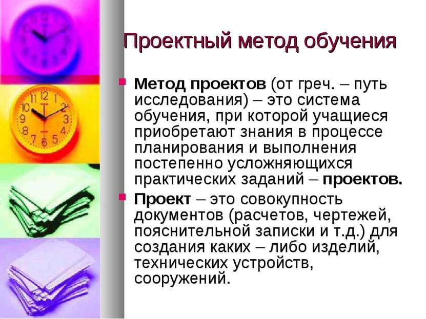 Проектный метод обучения Метод проектов (от греч. – путь исследования) – это ...