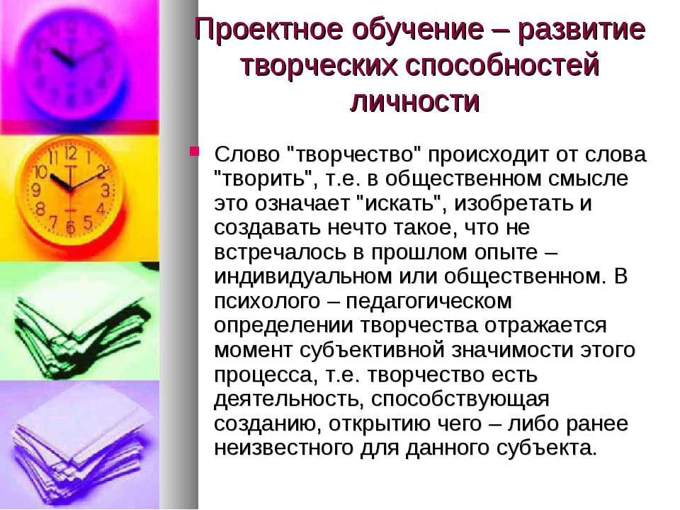 """Проектное обучение – развитие творческих способностей личности Слово """"творчес..."""