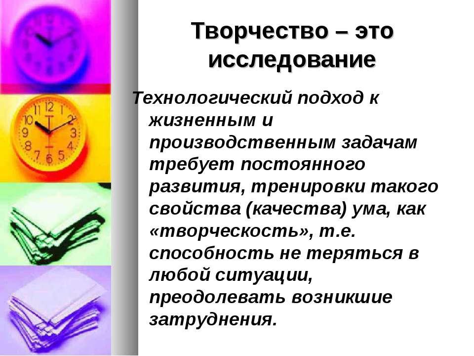 Творчество – это исследование Технологический подход к жизненным и производст...