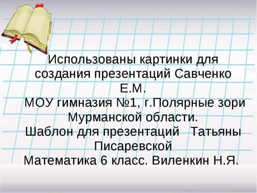 Использованы картинки для создания презентаций Савченко Е.М. МОУ гимназия №1,...