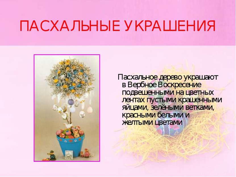 ПАСХАЛЬНЫЕ УКРАШЕНИЯ Пасхальное дерево украшают в Вербное Воскресение подвеше...