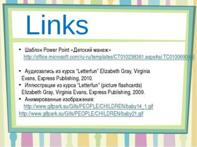 Links Шаблон Power Point «Детский манеж» http://office.microsoft.com/ru-ru/te...