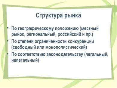 Структура рынка По географическому положению (местный рынок, региональный, ро...