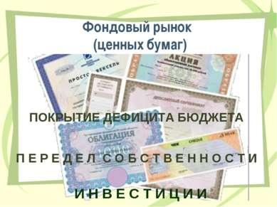 Фондовый рынок (ценных бумаг) И Н В Е С Т И Ц И И П Е Р Е Д Е Л С О Б С Т В Е...