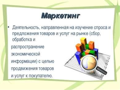 Маркетинг Деятельность, направленная на изучение спроса и предложения товаров...