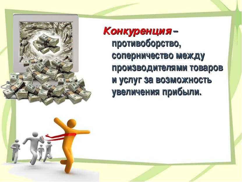 Конкуренция – противоборство, соперничество между производителями товаров и у...
