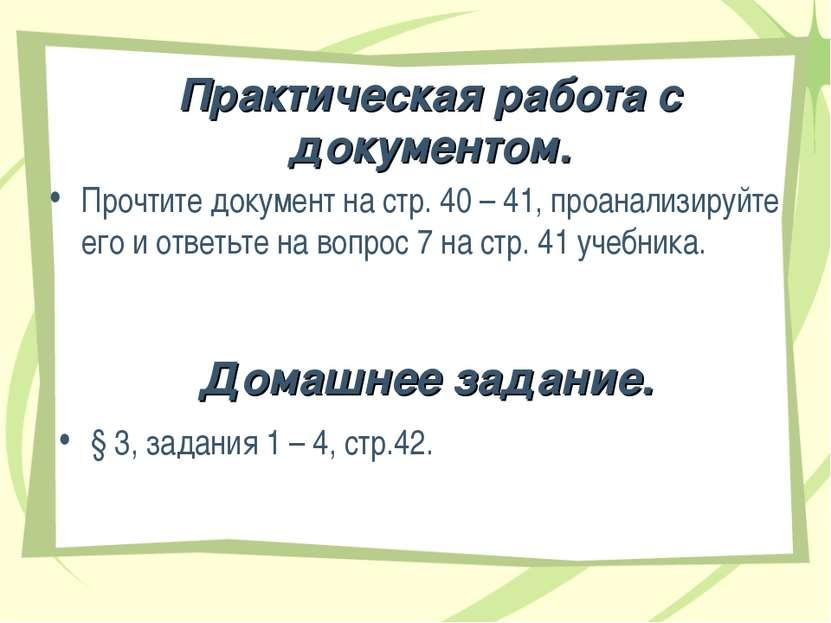 Домашнее задание. Прочтите документ на стр. 40 – 41, проанализируйте его и от...