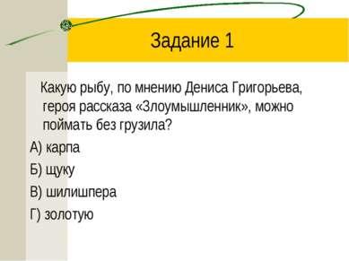 Задание 1 Какую рыбу, по мнению Дениса Григорьева, героя рассказа «Злоумышлен...