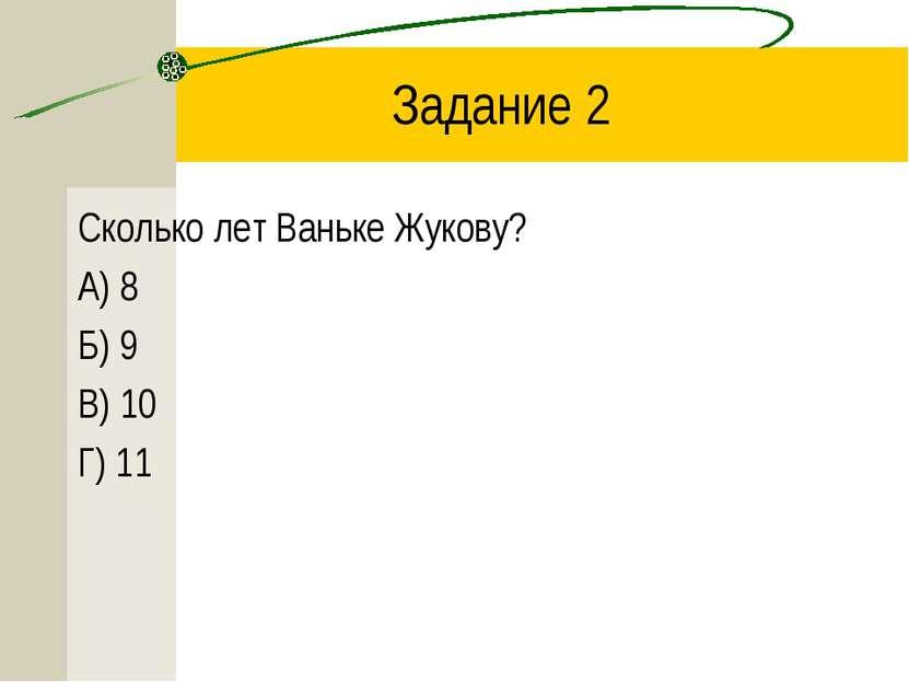 Задание 2 Сколько лет Ваньке Жукову? А) 8 Б) 9 В) 10 Г) 11