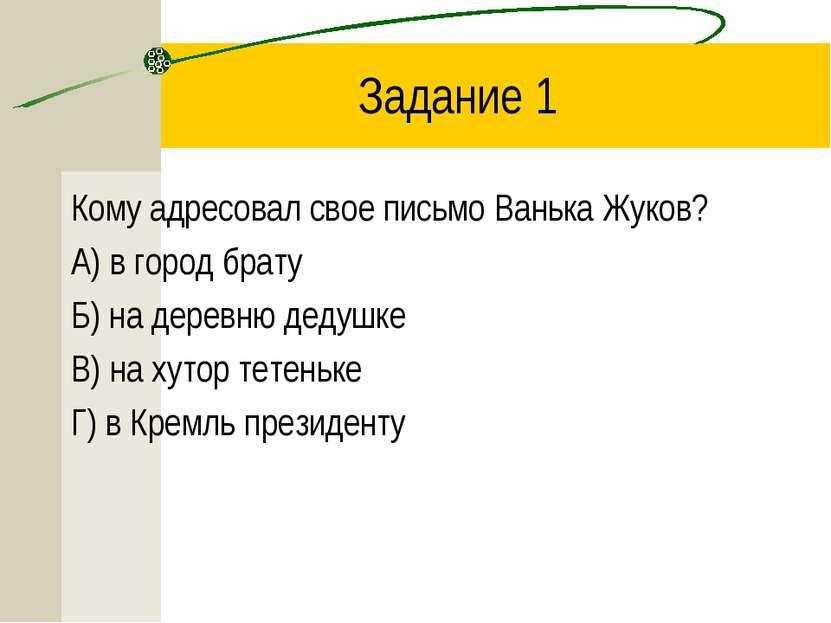 Задание 1 Кому адресовал свое письмо Ванька Жуков? А) в город брату Б) на дер...
