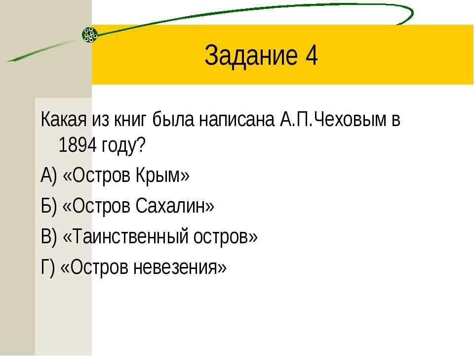 Задание 4 Какая из книг была написана А.П.Чеховым в 1894 году? А) «Остров Кры...