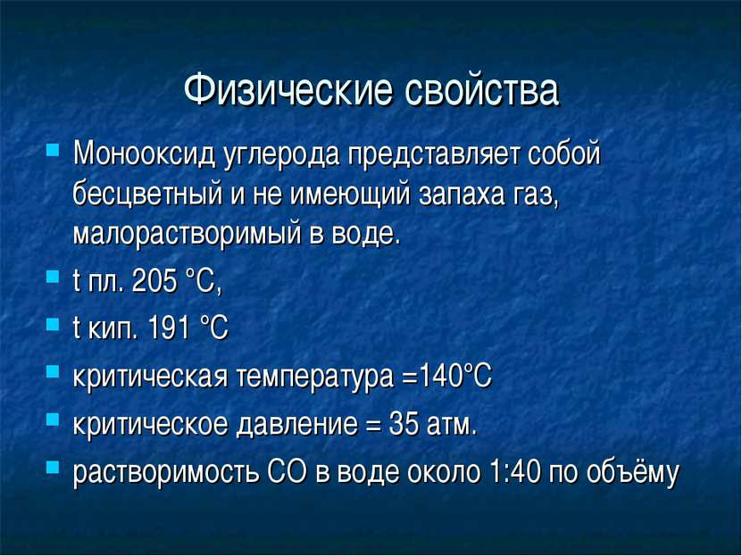 Физические свойства Монооксид углерода представляет собой бесцветный и не име...
