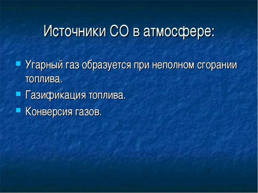 Источники СО в атмосфере: Угарный газ образуется при неполном сгорании топлив...