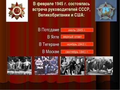 В феврале 1945 г. состоялась встреча руководителей СССР, Великобритании и США...