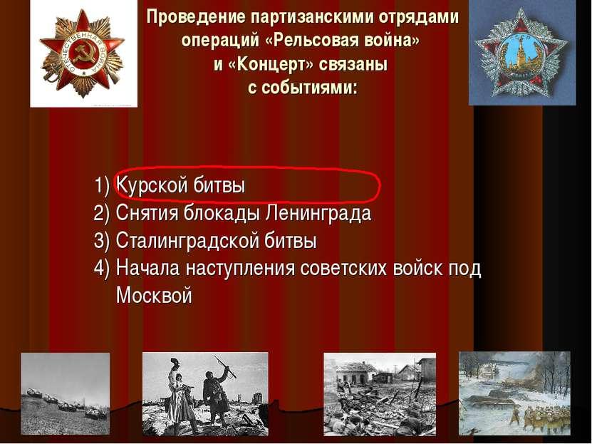 Проведение партизанскими отрядами операций «Рельсовая война» и «Концерт» связ...