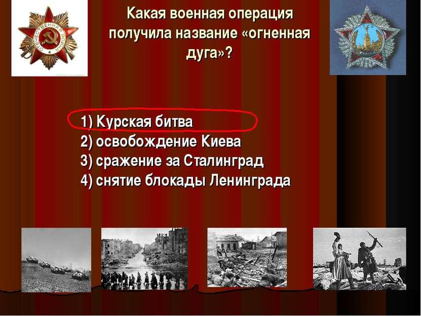 Какая военная операция получила название «огненная дуга»? 1) Курская битва 2)...