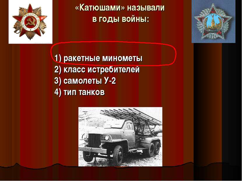 «Катюшами» называли в годы войны: 1) ракетные минометы 2) класс истребителей ...