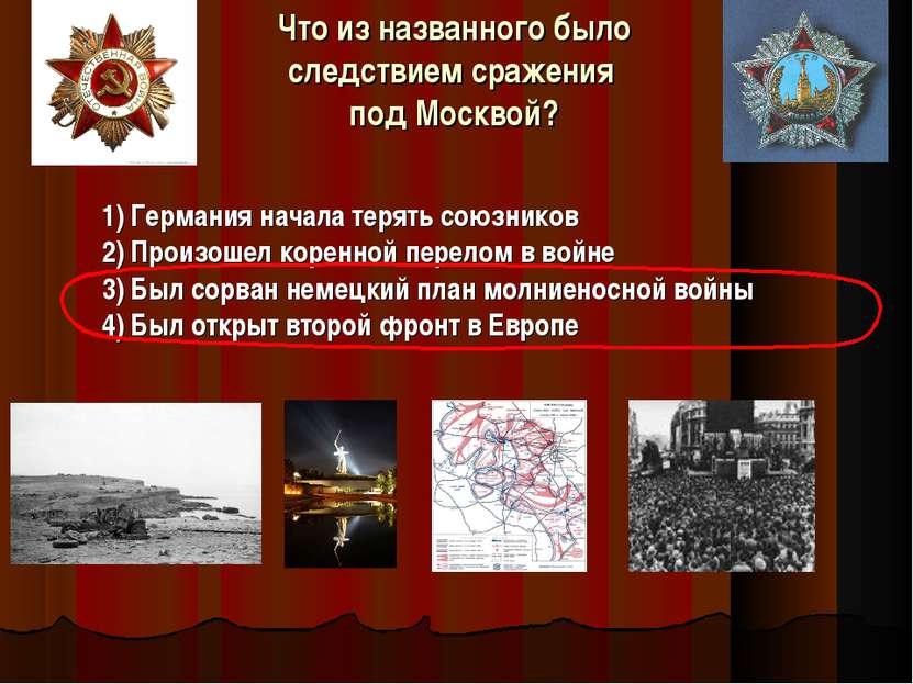Что из названного было следствием сражения под Москвой? 1) Германия начала те...