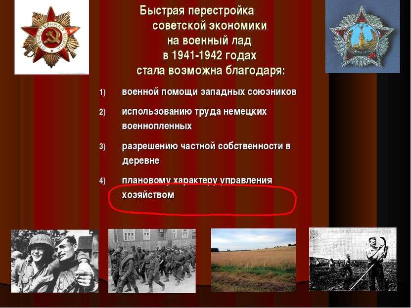 Быстрая перестройка советской экономики на военный лад в 1941-1942 годах стал...