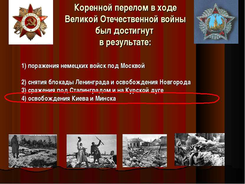 Коренной перелом в ходе Великой Отечественной войны был достигнут в результат...