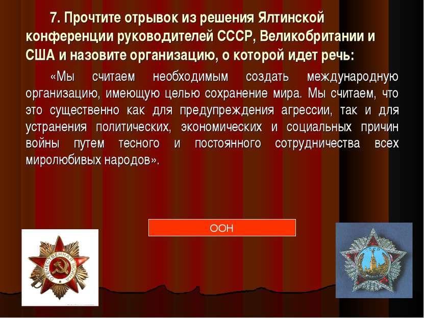 7. Прочтите отрывок из решения Ялтинской конференции руководителей СССР, Вели...