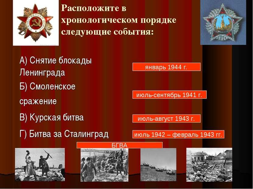 Расположите в хронологическом порядке следующие события: январь 1944 г. июль-...