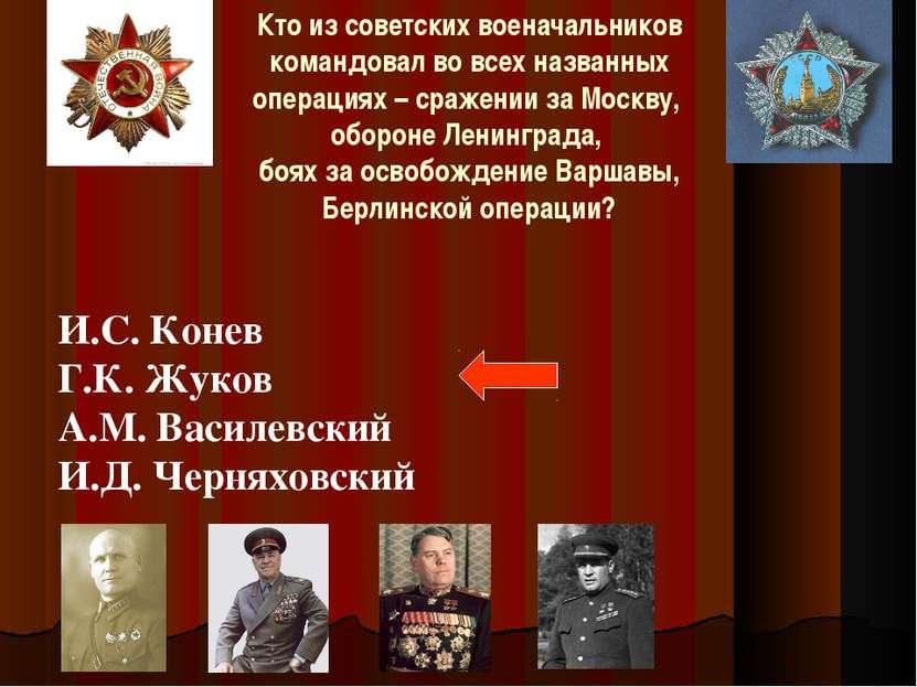 Кто из советских военачальников командовал во всех названных операциях – сраж...