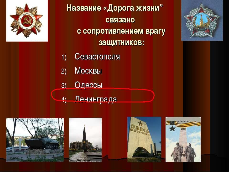 "Название «Дорога жизни"" связано с сопротивлением врагу защитников: Севастопол..."
