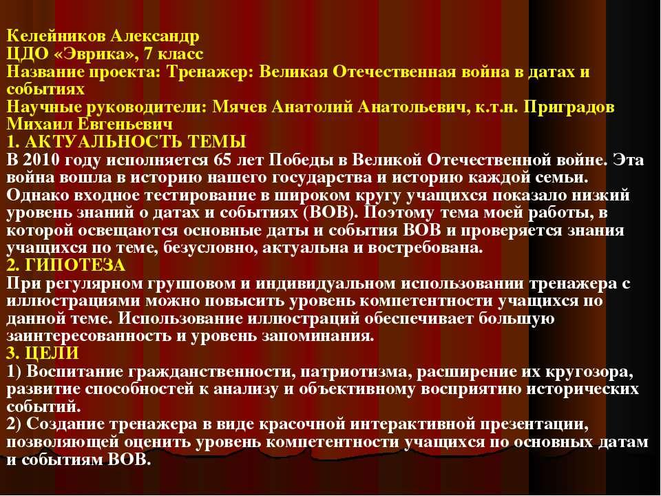 Келейников Александр ЦДО «Эврика», 7 класс Название проекта: Тренажер: Велика...