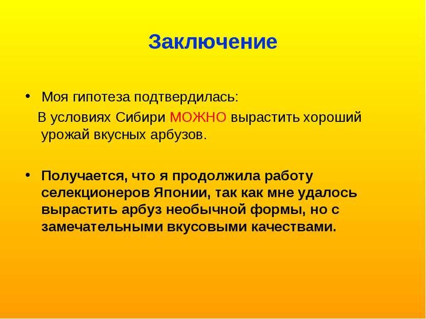 Заключение Моя гипотеза подтвердилась: В условиях Сибири МОЖНО вырастить хоро...