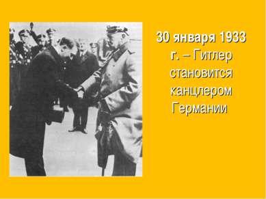 30 января 1933 г. – Гитлер становится канцлером Германии