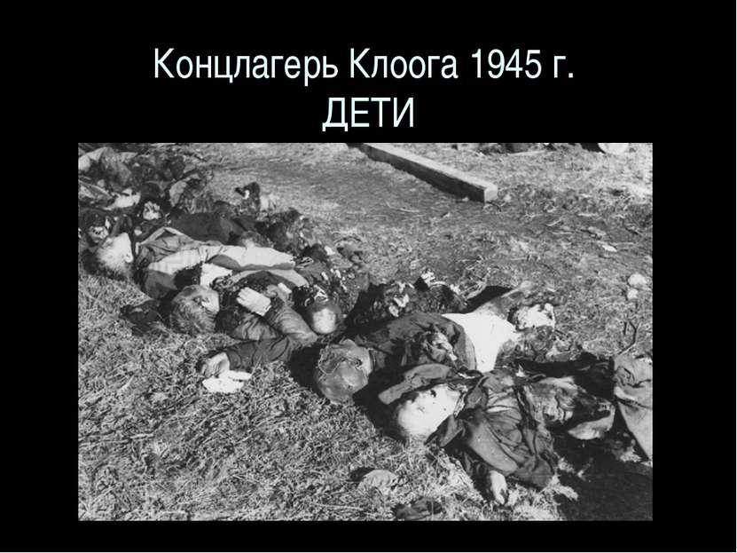 Концлагерь Клоога 1945 г. ДЕТИ