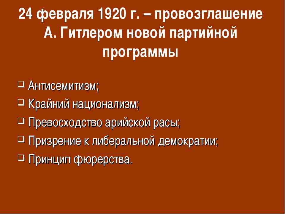 24 февраля 1920 г. – провозглашение А. Гитлером новой партийной программы Ант...