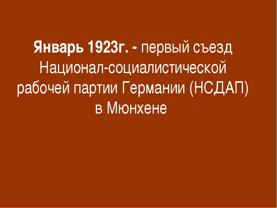 Январь 1923г. - первый съезд Национал-социалистической рабочей партии Германи...