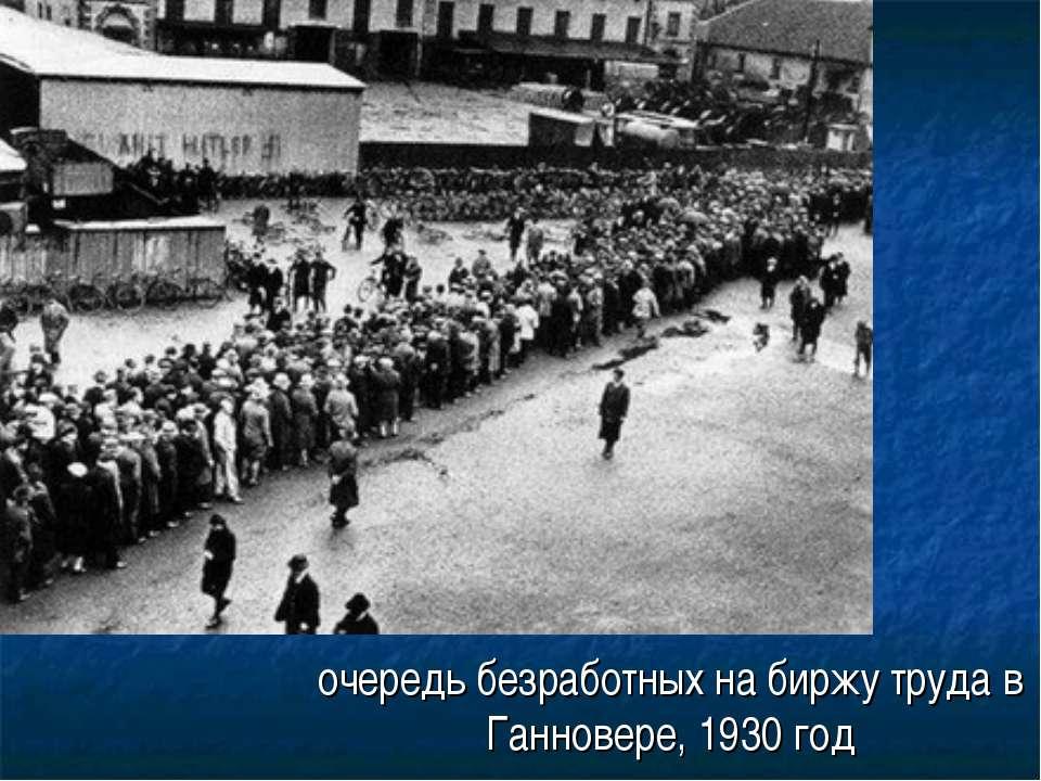очередь безработных на биржу труда в Ганновере, 1930 год
