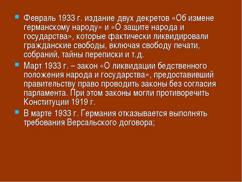 Февраль 1933 г. издание двух декретов «Об измене германскому народу» и «О защ...