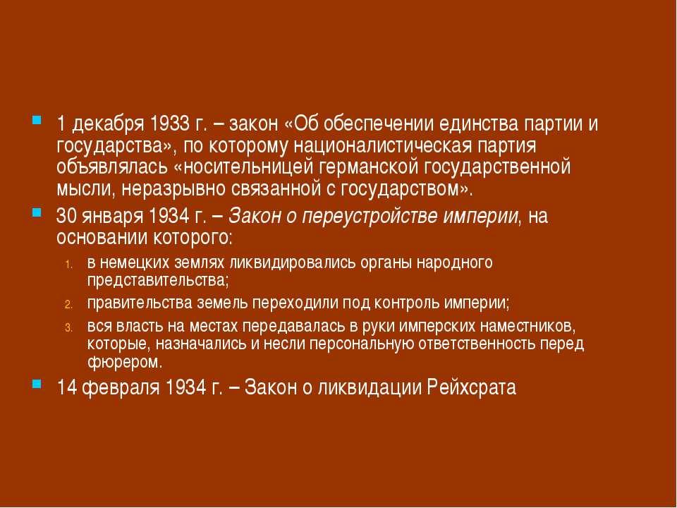 1 декабря 1933 г. – закон «Об обеспечении единства партии и государства», по ...