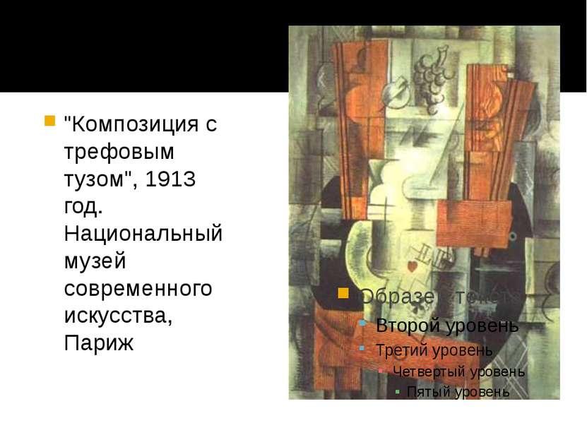"""""""Композиция с трефовым тузом"""", 1913 год. Национальный музей современного иску..."""