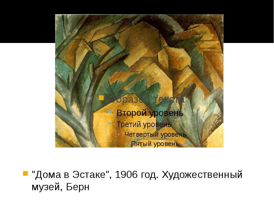 """""""Дома в Эстаке"""", 1906 год. Художественный музей, Берн"""
