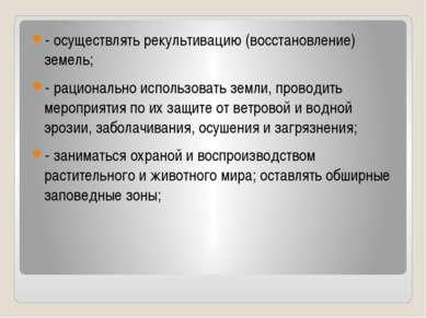 - осуществлять рекультивацию (восстановление) земель; - осуществлять рекульти...