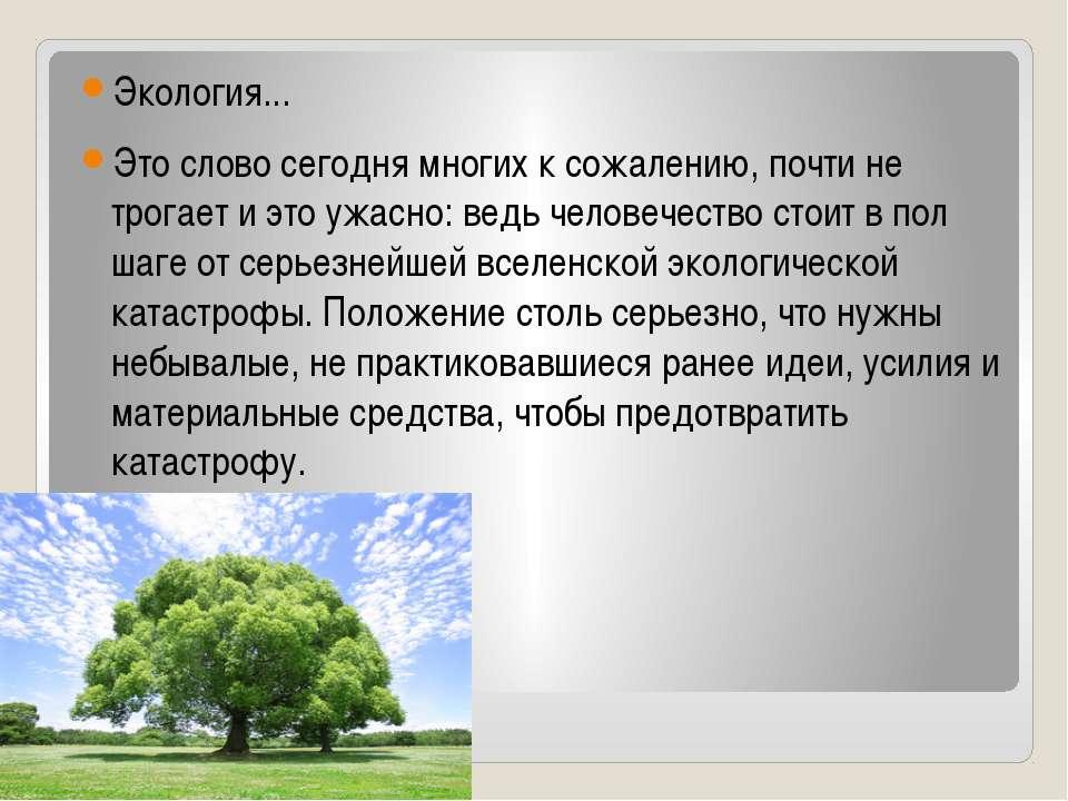 Экология... Экология... Это слово сегодня многих к сожалению, почти не трогае...
