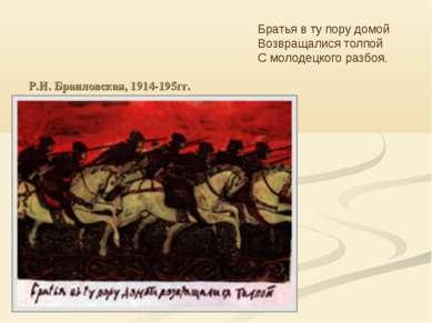 Р.И. Браиловская, 1914-195гг. Братья в ту пору домой Возвращалися толпой С мо...