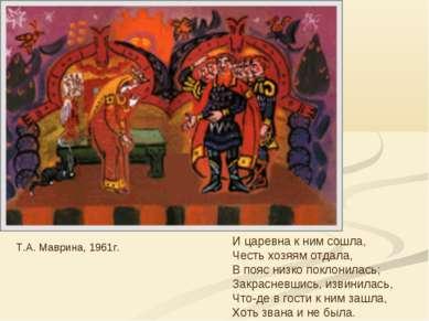 Т.А. Маврина, 1961г. И царевна к ним сошла, Честь хозяям отдала, В пояс низко...