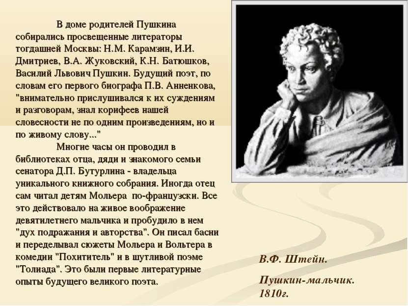 В.Ф. Штейн. Пушкин-мальчик. 1810г. В доме родителей Пушкина собирались просве...